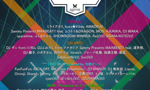 [イベント情報]iflyer-saturday-party-20190112