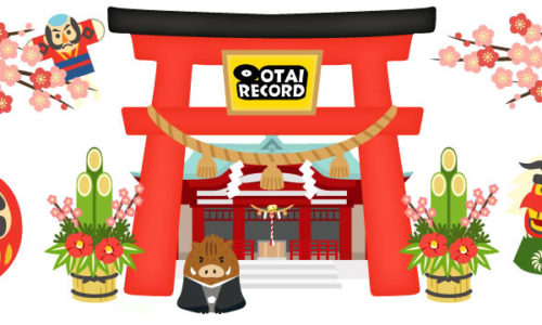 [DTMニュース]otairecord-otoshidama-2019