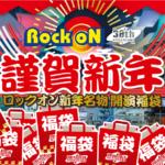 [DTMニュース]Rock oN Campanyの「ロックオン新年名物開演福袋」が販売中です!