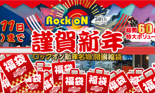 [DTMニュース]rock-on-new-year-2019