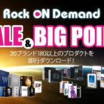 [DTMニュース]Rock oN Demandが在庫品の一斉放出する「SALE & BIG POINT」キャンペーンを開催中!