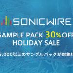 [DTMニュース]まだ間に合う!Sonic Wireで開催中のホリデーセールまとめ・その2!