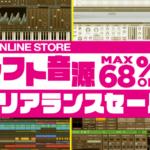 [DTMニュース]MI ONLINE STOREで「ソフト音源 クリアランスセール」が開催中!