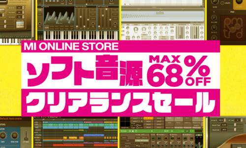 [DTMニュース]mi-online-sale-2019