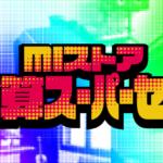 [DTMニュース]MIストアが「決算スーパーセール」を開催中!キリ番ゲットでプレゼントも!