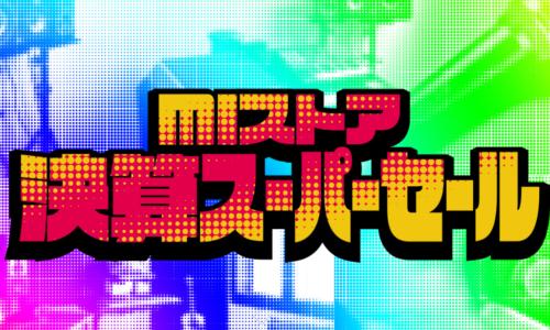 [DTMニュース]mi-store-eofys-2019
