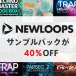 [DTMニュース]NEWLOOPSのサンプルパック各種が40%offの価格で販売中!