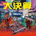 [DTMニュース]RockoN Companyが「大決算SALE」を開催中!2/14,15,16の「怒涛の24H赤字覚悟!3Day」にも注目!