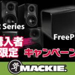 [DTMニュース]サウンドハウスで開催中のMACKIE社の製品のキャンペーンまとめ!