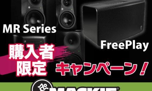 [DTMニュース]sound-house-mackie-2019