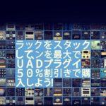 [DTMニュース]Universal Audioのプラグイン各種が最大半額のセール中!