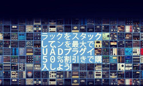 [DTMニュース]universal-audio-sale-2019