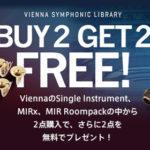 [DTMニュース]VIENNA対象プラグインを2つ購入でもれなく2つもらえるキャンペーン!