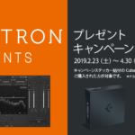 [DTMニュース]Cubase Pro / Artistの購入でiZotope「Neutron Elements」がもらえるキャンペーンが開催中!