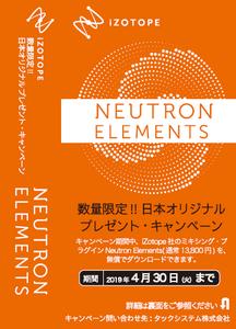 [DTMニュース]cubase-neutron-campaign-2019-2