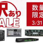 [DTMニュース]RockoNのオンラインストアで2級品やデモ使用品を集めた「訳ありセール2019」を開催中!