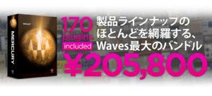 [DTMニュース]waves-mercury-sale-2019-2