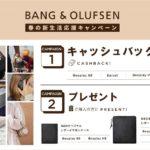 [DTMニュース]BANG & OLUFSENの対象製品購入でキャッシュバックやプレゼントがもらえる「春の新生活応援キャンペーン」を開催中!