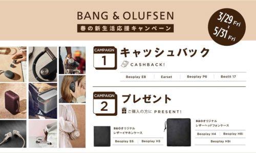 [DTMニュース]bang-olufsen-support-campaign-2019