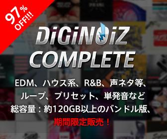 [DTMニュース]diginoiz-complete-bundle-sale-2019