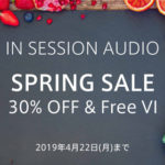 [DTMニュース]IN SESSION AUDIOの「スプリングセール」が開催中!対象製品が30%off!無償音源も!