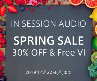 [DTMニュース]in-session-audio-spring-sale-2019