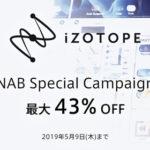 [DTMニュース]iZotope「NABスペシャルキャンペーン」開催中!最大43%offのセール価格!