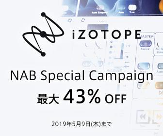 [DTMニュース]izotope-nab-campaign-2019