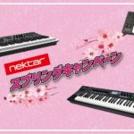 [DTMニュース]Nektar Technology社の製品購入でプレゼントがもらえる「Nektarスプリングキャンペーン」が開催中!