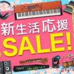 [DTMニュース]サウンドハウスが「新生活応援セール」を開催中!アウトレット市も同時開催中!