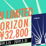 [DTMニュース]Wavesの日本限定プロモーション開催中!「Horizon」が過去最高の94%off!