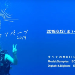[DTMニュース]Elektronが「サマーキャンペーン 2019」を開催中!MK IIシリーズがすべてキャンペーン価格で販売!