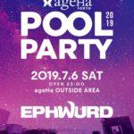 [イベント情報]iFlyer Party Info 20190706