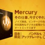 [DTMニュース]日本限定キャンペーン!Waves「Mercury」がバンドル版・アップグレード版ともに77%offのスペシャル価格で登場!