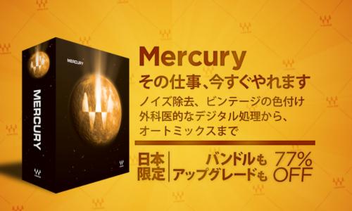 [DTMニュース]waves-mercury-jp-only-sale-2019