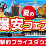 [DTMニュース]サウンドハウスの特化商品が多数販売されている「夏の爆安フェス」が開催中!アウトレット市も同時開催!