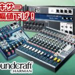 [DTMニュース]Soundcraft社のミキサーが値下げ価格で販売中!Notepadシリーズなど人気ミキサーも対象!