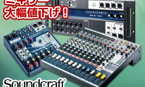 [DTMニュース]soundcraft-mixer-price-down