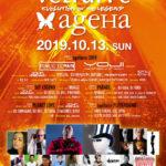 [イベント情報]Clubberia Party Info 20191013