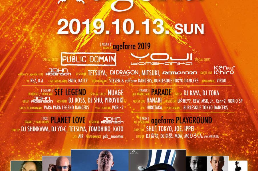 [イベント情報]clubberia-party-info-20191013
