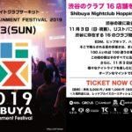 [イベント情報]Clubberia Party Info 20191103