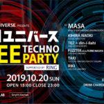 [イベント情報]iFlyer Party Info 20191020
