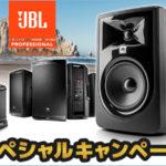 [DTMニュース]JBLのモニタースピーカー「3 Series MkII」やPAスピーカー「EON ONE PRO」などが期間限定キャンペーン中!