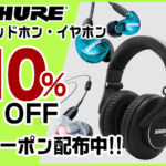 [DTMニュース]サウンドハウスでSHUREの人気ヘッドホンやベストセラーイヤホン各種が10%offで販売中!