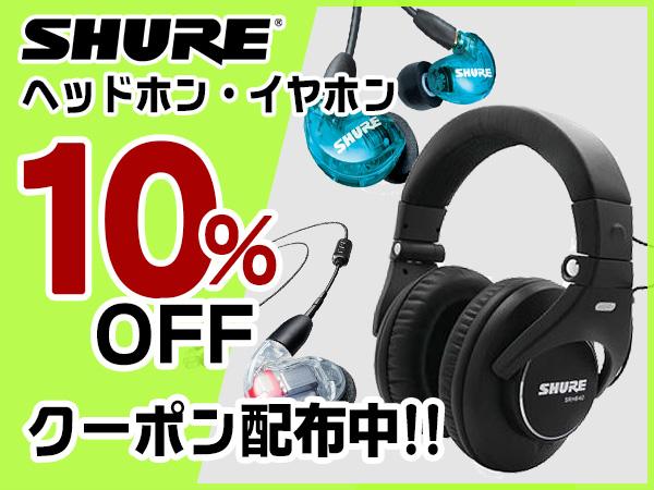 [DTMニュース]shure-headphone-earphone