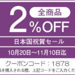 [DTMニュース]サウンドハウスが「日本国祝賀セール」を開催!すべての商品で使えるクーポンコードを提供中!