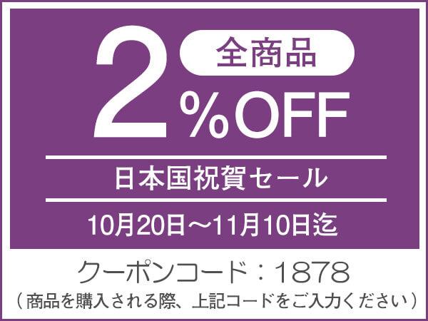 [DTMニュース]soundhouse-celebration-sale