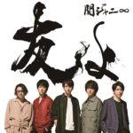 [ランキング]Billboard JAPAN 20191209