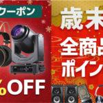 [DTMニュース]サウンドハウスがクリスマスクーポン&歳末クーポンを配布中!対象は全商品!