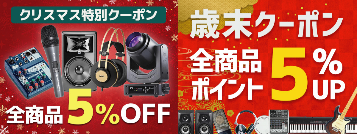 [DTMニュース]soundhouse-xmas-year-end-coupon